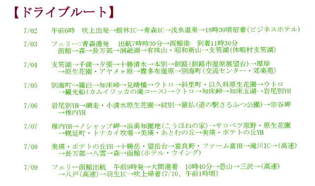 北海道・7泊8日ドライブB (1280×757).jpg