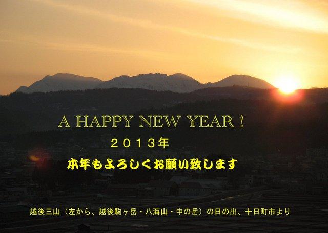 2007.03.02 E- 031(C) 魚沼・十日町.JPG