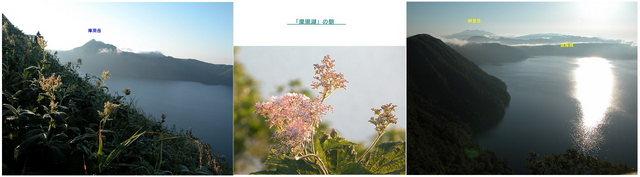 2004.07.18 G -  004 摩周湖.JPG