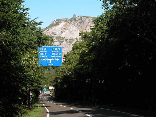 2004.07.18 G -  006 摩周湖.JPG