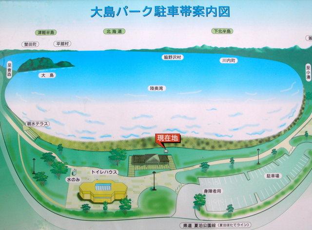 夏泊半島・案内板 2.JPG