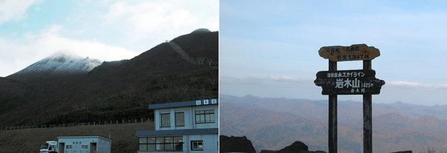 岩木山 (2004.10.24) A4.jpg