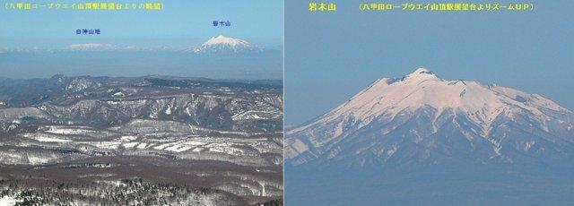2006.05.09 - 八甲田 ロープウエイ山頂 A1.jpg
