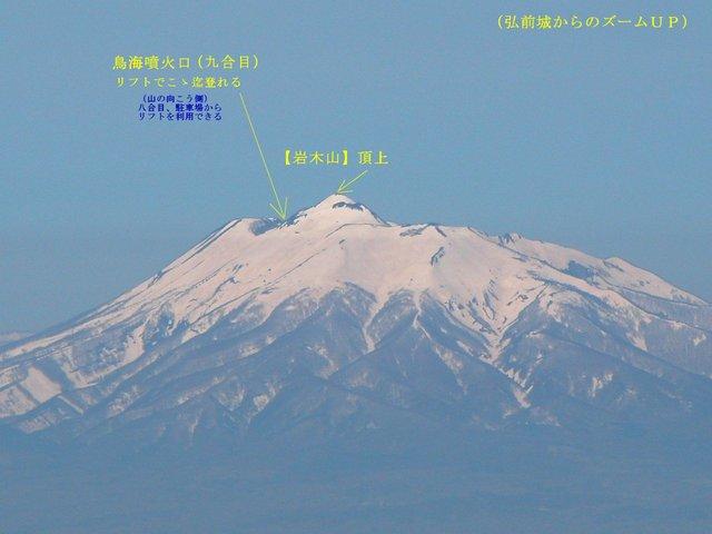 2006.05.09 - 弘前城より.JPG