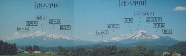 八甲田山 (奥入瀬ロマンパークよりの看板) A.jpg
