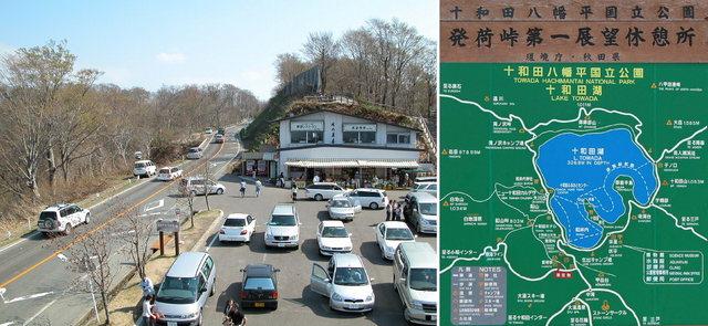十和田湖・発荷峠B.jpg