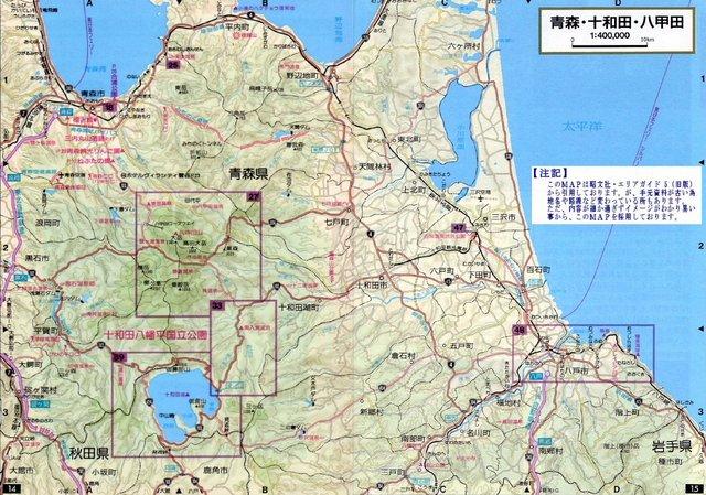 東北 -02B 青森・十和田・八甲田 -02A (1280×960).jpg