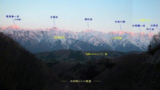 白沢峠より 2004.04.28 A - 001 北アルプス.jpg