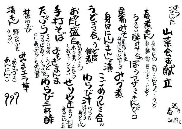 2013.05.19 C 【山采会メニュー】.JPG