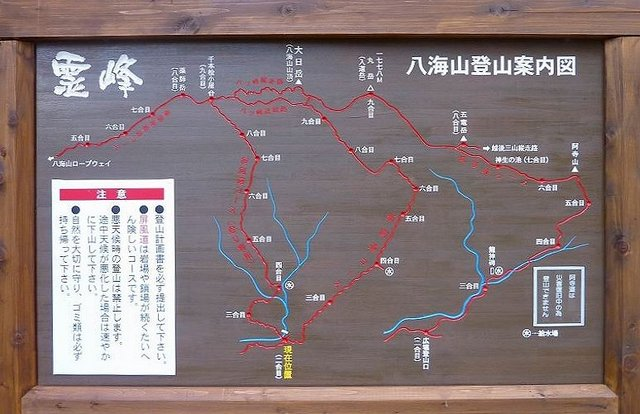八海山 -  007 2合目屏風道登山口.JPG
