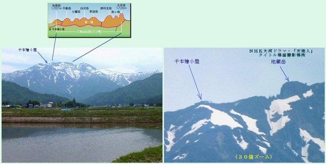 八海山 -  008上原からのズーム.jpg
