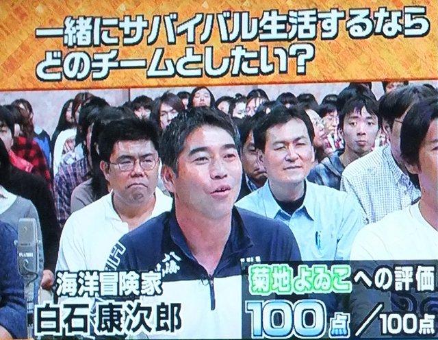 「海洋冒険家・白石康二郎」 B.jpg