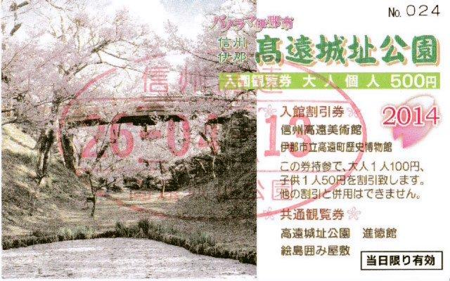 入場券2014.04.13.jpg