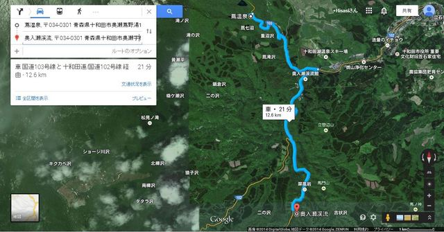蔦温泉→奥入瀬渓流.JPG