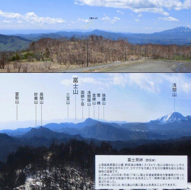 2014.05.18 - 野反湖 富士見峠 (2).jpg