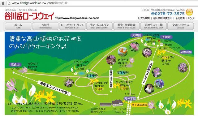 谷川岳・天神平ロープウエイ.JPG