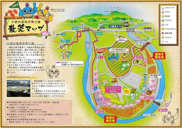 巾着田散策MAP (2014).jpg