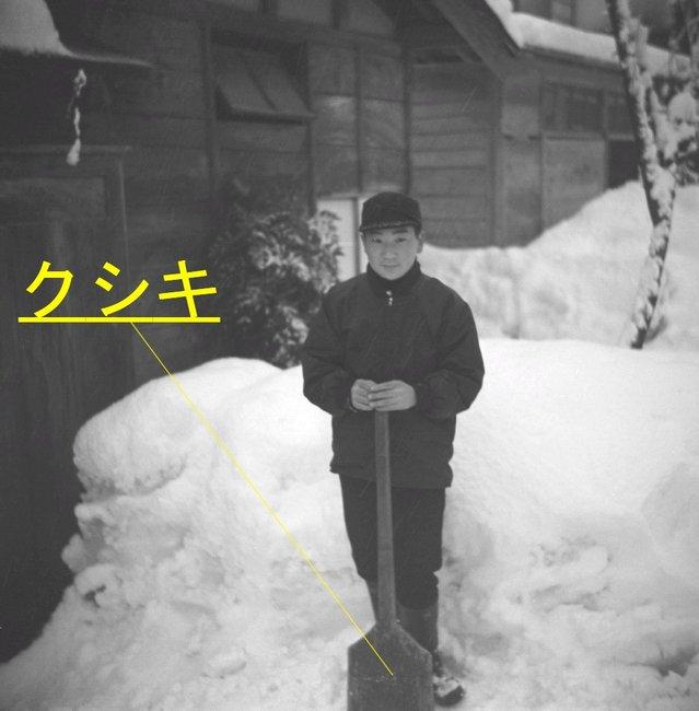 S37年1月 13・14・15日 - 005 (田舎・上原).jpg