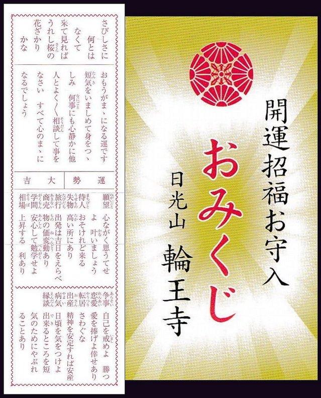 2015 日光・輪王寺おみくじ.jpg