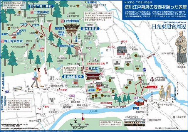 日光観光map.jpg