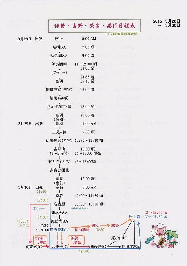 旅程表 1 .jpg