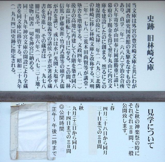 2015.03.28D 72 (15:00から16:30 頃)伊勢神宮・内宮.jpg