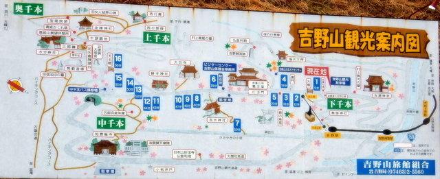2015.03.29D 01 (12:20から14:20 頃)吉野山.jpg