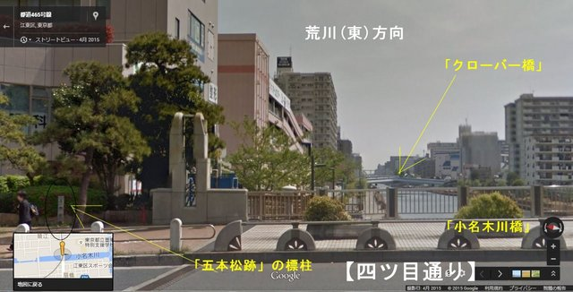 名所江戸百景 (小名木川・五本松跡)ストリートビュー.JPG
