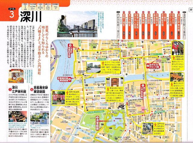 周辺地図A地域旧跡等(清澄白河周辺).jpg