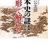 日本史の謎は「地形」で解ける 1.jpg