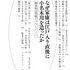 日本史の謎は「地形」で解ける 2-2.jpg