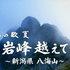 2015.08.30 -001 八海山 (NHK・小さな旅).jpg