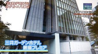 2015.09.01 -003 八海山&ホテルのコラボ (TV東京・L4you).jpg