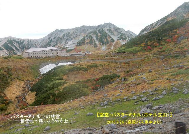 B2015.09.24 -B062BC 立山 (高原バス) 美女平から室堂.jpg