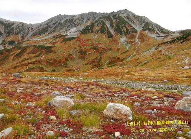 C2015.09.24 -C014C 立山 (室堂平).jpg