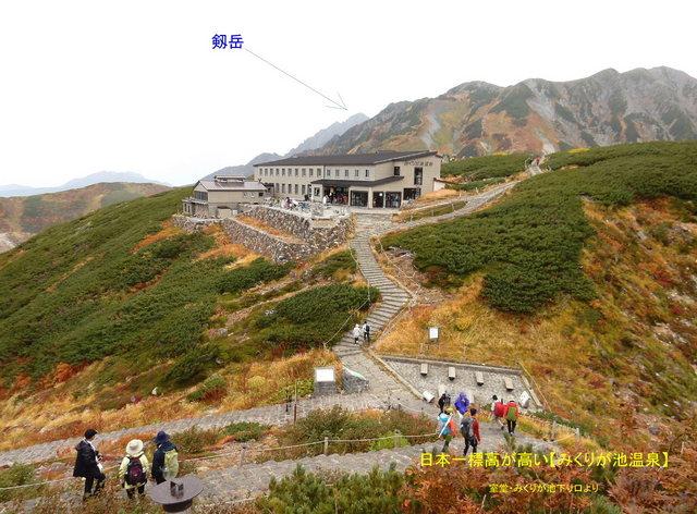 C2015.09.24 -C087BC 立山 (室堂平・みくりが池温泉).jpg