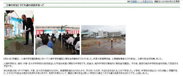 八海中学校起工式(2015.08.31).JPG