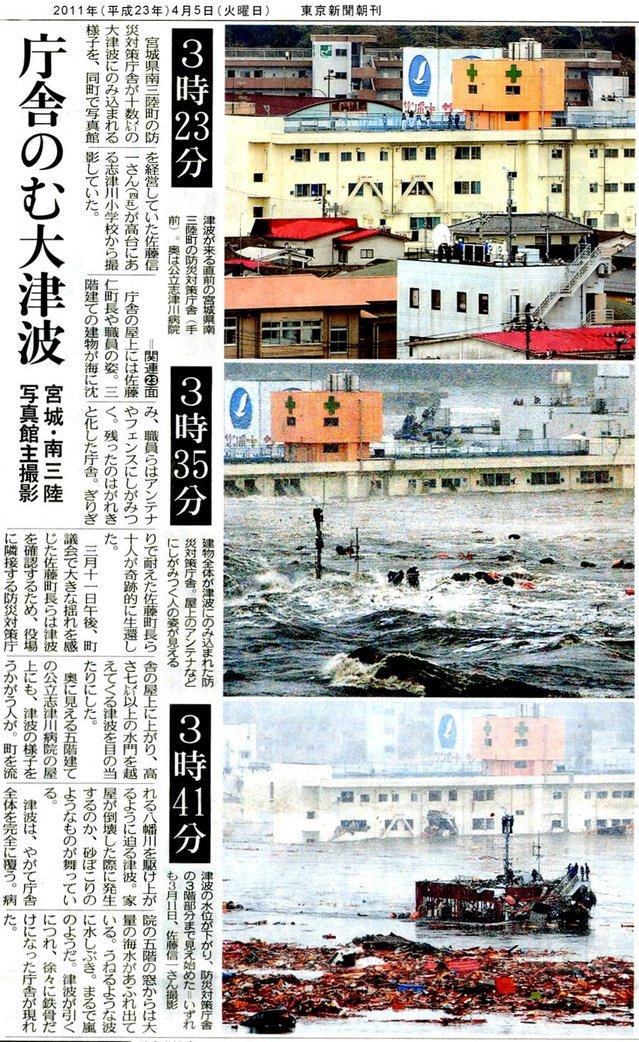「志津川防災庁舎」被災新聞記事.jpg