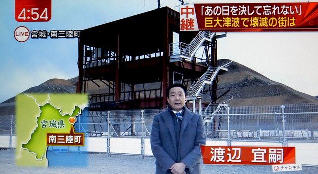 2016.03.11 志津川001  【防災対策庁舎】Jチャンネルより.jpg