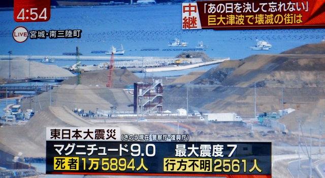 2016.03.11 志津川004  【防災対策庁舎】Jチャンネルより.jpg