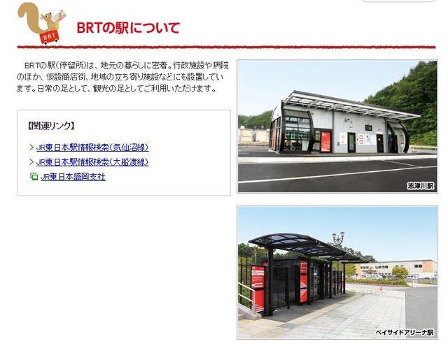 BRT 2.JPG