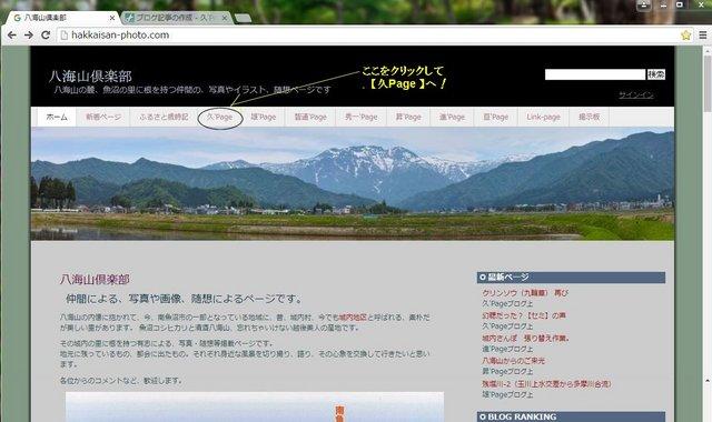 久Page【目次】 操作ガイド 1 (TOP画面).jpg