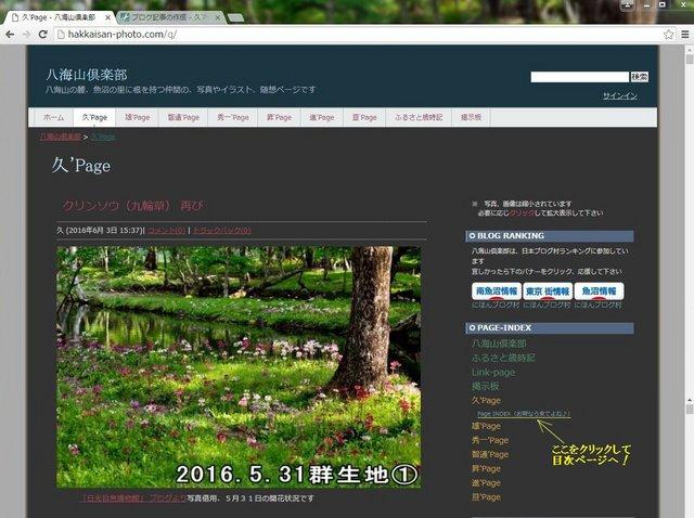 久Page【目次】 操作ガイド 2 (久PageTOP画面).jpg