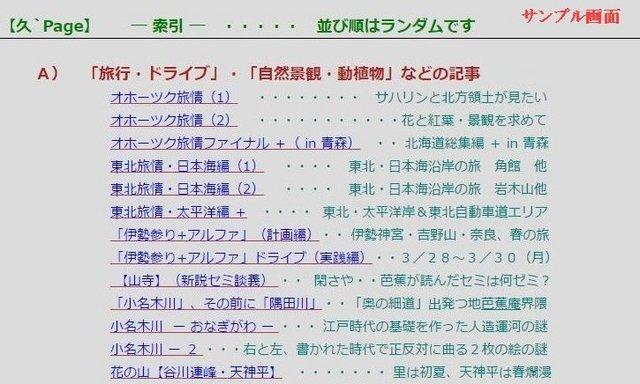 久Page【目次】 操作ガイド 3 (サンプル).jpg