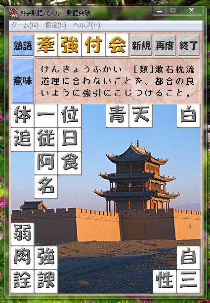 「牽強付会」(都知事の説明).JPG