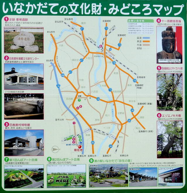 2016.06.27 AN  【田舎館道の駅周辺図】   (NICON).jpg