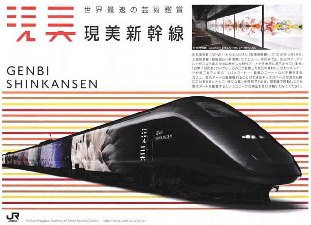 現美新幹線(1280×929).jpg