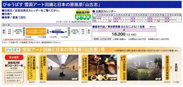 2016.09.18 A 005 【現美新幹線】 .jpg