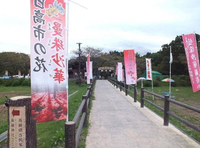 2016.09.30 A 007 【巾着田】 入口(駐車場側).jpg