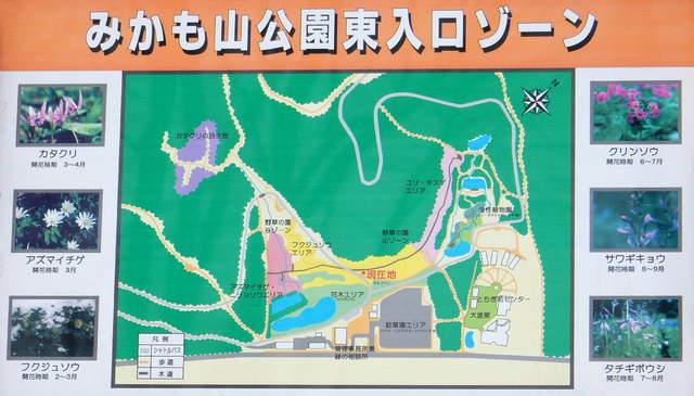 A009 2017.03.07 - 021 三毳山 (カタクリの園入り口).jpg